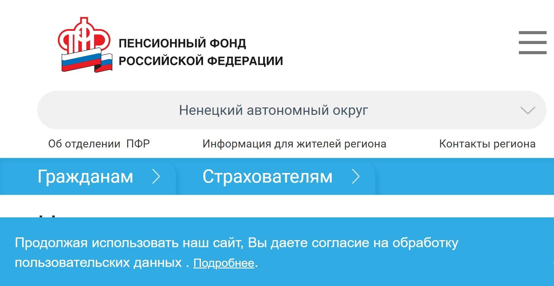 Личный кабинет сайт пенсионного фонда архангельской области сайт пенсионный фонд россии официальный личный кабинет регистрация